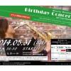 2014/05/31 渡部将人Birthday Concert in 船橋きららホール