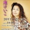 2017/07/22 水越けいこアコースティックライブ in 木更津HappyHappy