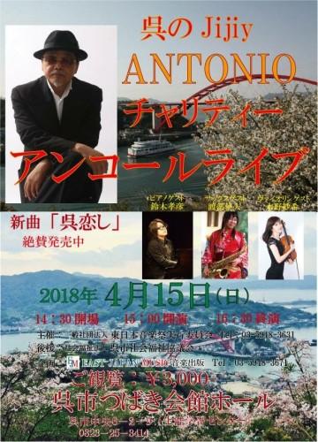 2018/04/15 ANTONIOアンコールライブ in 呉市つばき会館ホール