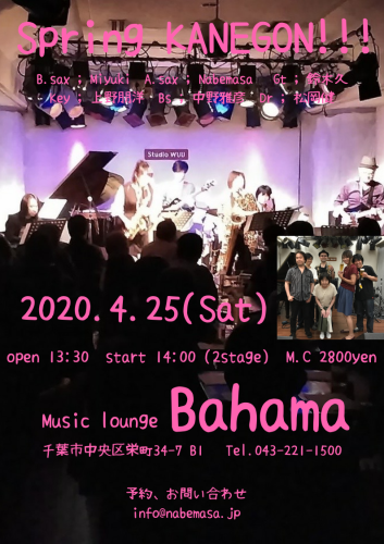 2020/04/25 KANEGON!!! in 千葉Bahama