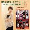 2019/10/31 光が丘IMA歌謡祭
