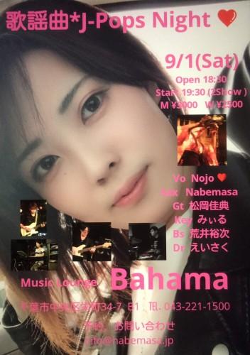 2019/09/01 歌謡曲・J-pops Night in 千葉Bahama
