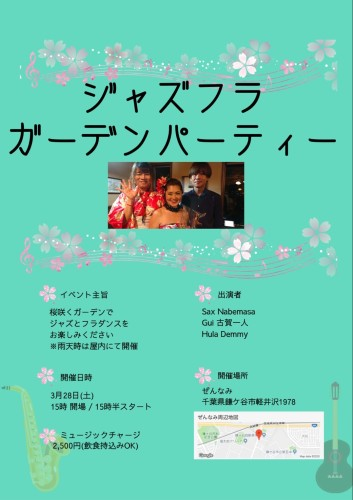 2020/03/28 ジャズ&フラ in 鎌ケ谷ぜんなみ